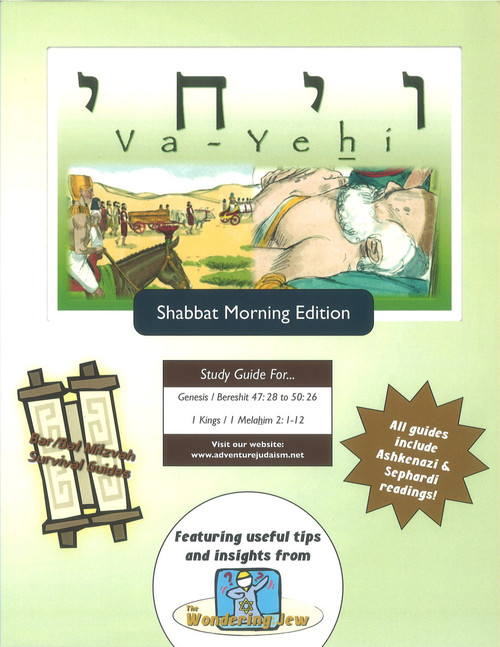 Va-Yehi (Genesis/ Bereshit 47:28 to 50:26) Shabbat Morning Edition