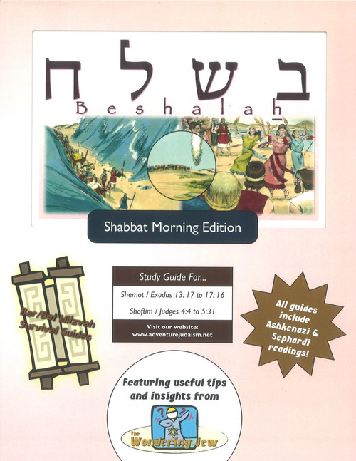 Beshalah (Shemot/ Exodus 13:17 to 17:16) Shabbat Morning Edition
