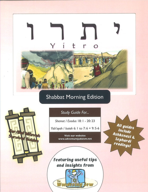 Yitro (Shemot/Exodus 18:1 to 20:23) Shabbat Morning Edition