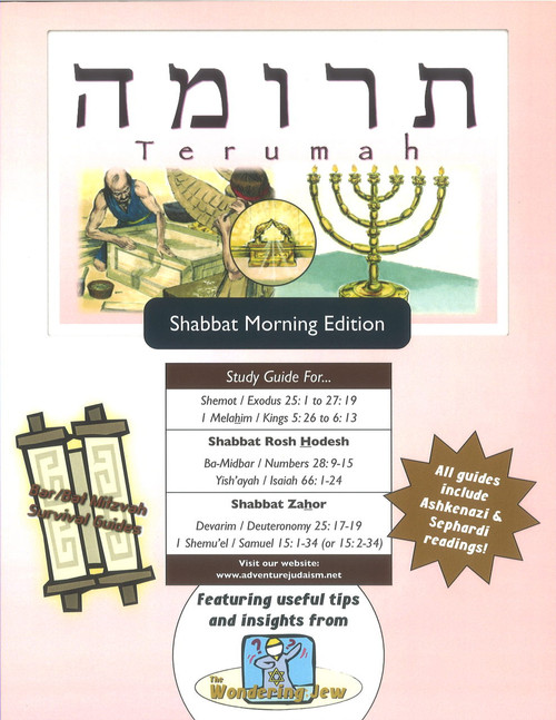 Terumah (Shemot/Exodus 25:1 to 27:19) Shabbat Morning Edition