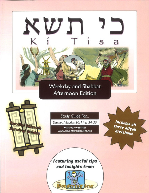 Ki Tisa (Shemot/Exodus 30:11 to 34:35) Weekday and Shabbat Afternoon Edition