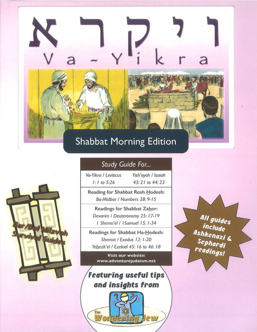 Va-Yikra (Va-Yikra/Leviticus 1:1 to 5:26) Shabbat Morning Edition