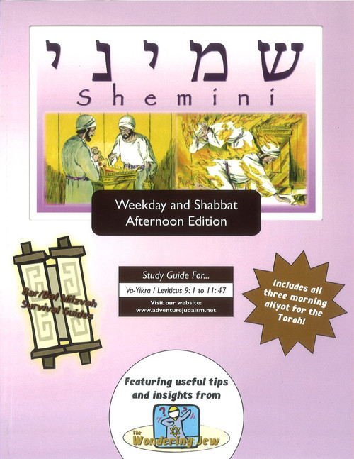 Shemini (Va-Yikra/Leviticus 9:1 to 11:47) Weekday and Shabbat Afternoon Edition