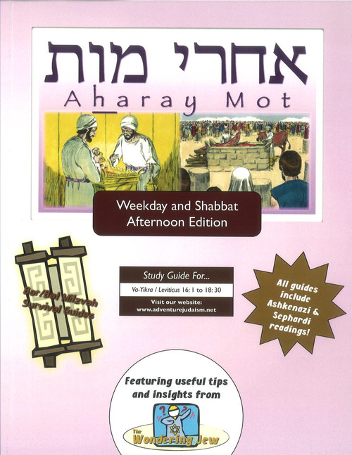 Aharay Mot (Va-Yikra/Leviticus 16:1 to 18:30) Weekday and Shabbat Afternoon Edition