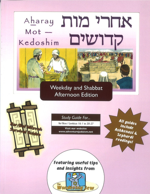 Aharay Mot-Kedoshim (Va-Yikra/Leviticus 16:1 to 20:27) Shabbat Morning Edition