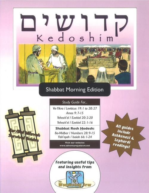 Kedoshim (Va-Yikra/Leviticus 19:1 to 20:27) Shabbat Morning Edition