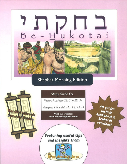 Be-Hukotai (Vayikra/Leviticus 26:3 to 27:34) Shabbat Morning Edition