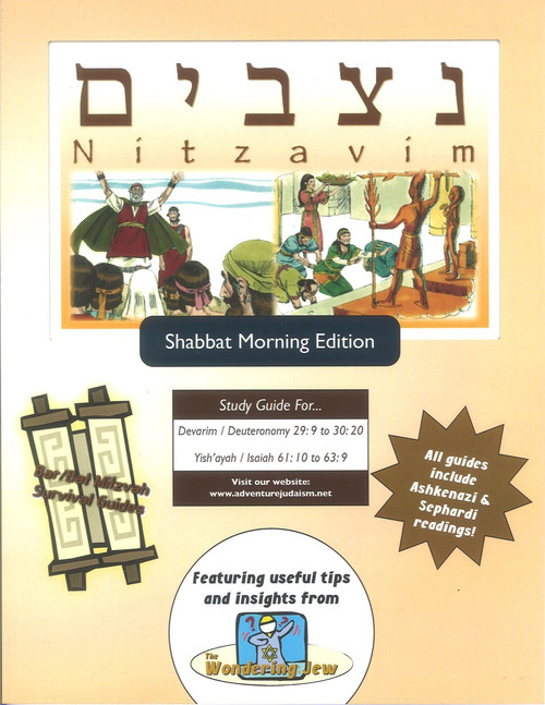 Nitzavim (Devarim/Deuteronomy 29:9-30:20) Shabbat Morning Edition