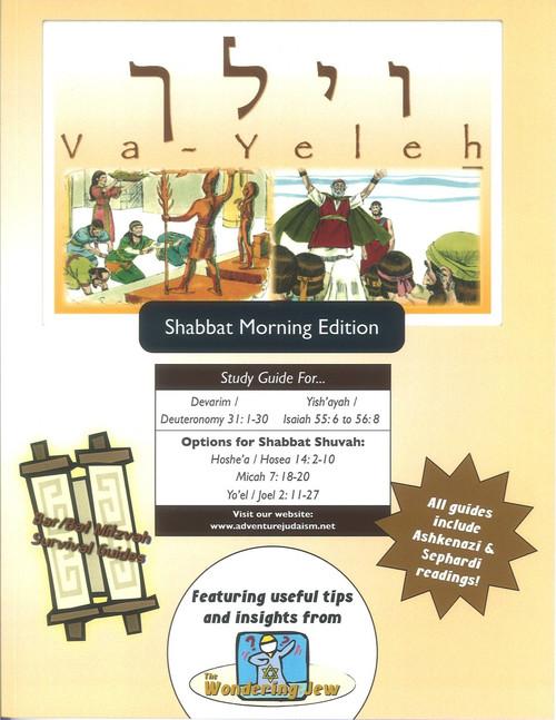 Va-Yeleh (Devarim/Deuteronomy 31:1-30) Shabbat Morning Edition