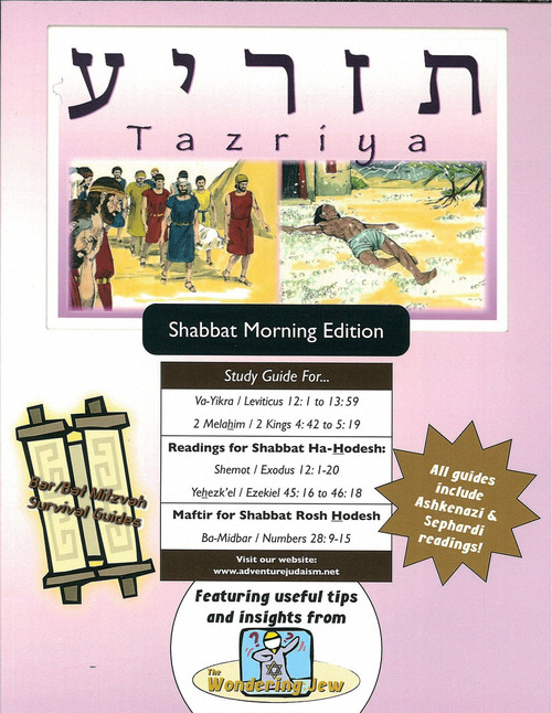 Tazriya (Va-Yikra/Leviticus 12:1 to 13:59) Shabbat AM Edition