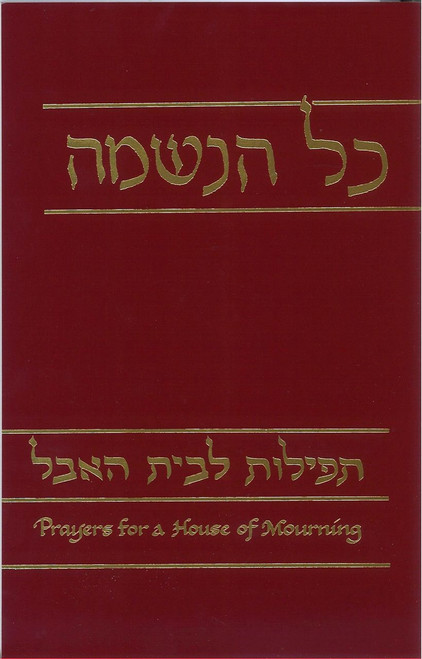 Prayers for a House of Mourning. (Tefilot Leveyt Ha'evel)
