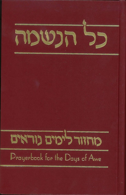 Prayerbook for the Days of Awe (Mahzor Leyamim Nora'im)