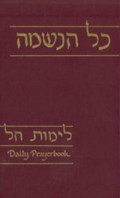 Daily Prayerbook (Limot Hol)