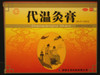 Moxibustion Plaster Patch Great Value!!!! 12 Patches per pack 代温灸膏