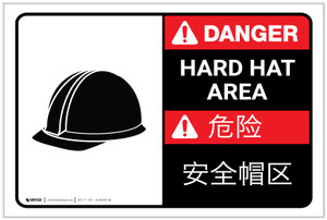 Danger: Hard Hat Area Bilingual Chinese - Label