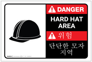 Danger: Hard Hat Area Bilingual Korean - Label