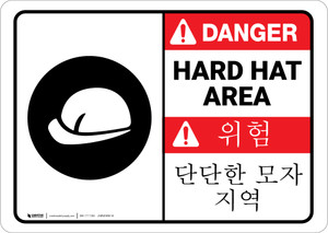 Danger: Hard Hat Area Bilingual Korean - Wall Sign