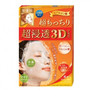 Hada Bisei Intense Hydration 3D Mask