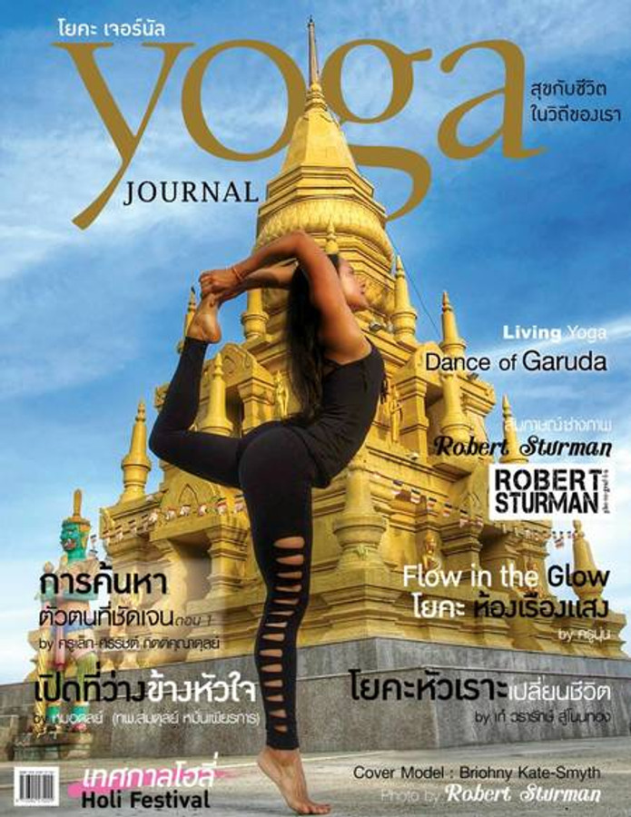 The beautiful Briohny Smyth on the cover of Yoga Journal Thailand!