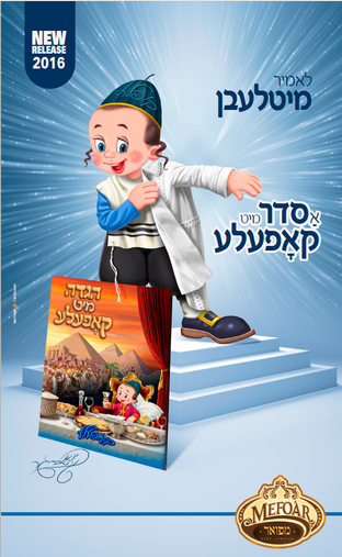 Hagadah Shel Pesach With Kopele,  In Yiddish