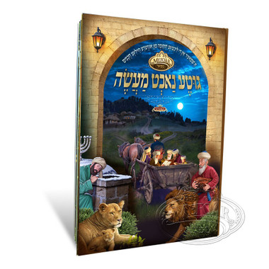 A Gitte Nacht - Book in Yiddish, 6 Stories א גוטע נאכט מעשה - Hard cover,  With CD