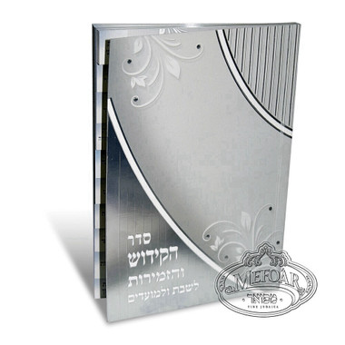 Sefer Hakiddush With Tabs - Silver