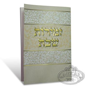 Zemiros Shabbos Gold/Cream
