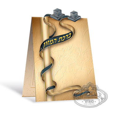 Tefillin Cut Out Birkat Hamazon - 2 Fold