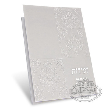 Zemiros Shabbos, Vertical - White and Silver Design