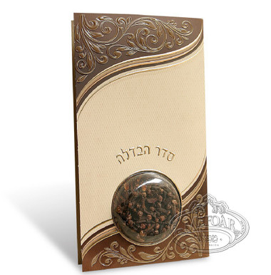 Seder Havdallah  3 Fold Brown and Beige Laminated With Besumim Holder. Ashkenaz