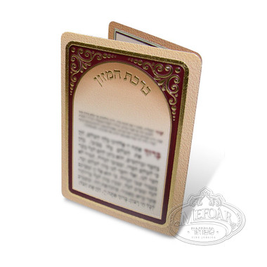 Birchas Hamazon Pocket Size 2 Fold