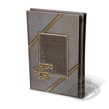 Leather Sefer Hakidush Tabs Inside, Bronz with Gold Embossing