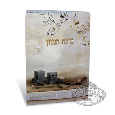 Birchas Hamazon 2 Fold Laminated Card with Tefillin