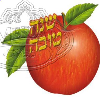 Apple Shape Shana Tova with Honey