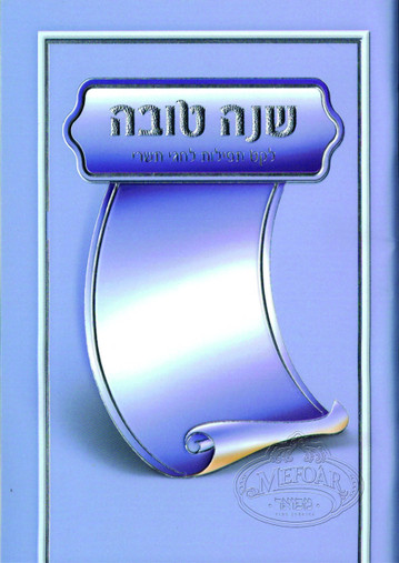 Collection of teffilas for the Month of Tishrei Light Blue Booklet - With Benching