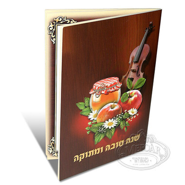 Shana Tova Collection of Tefillos for the Month of Tishrei