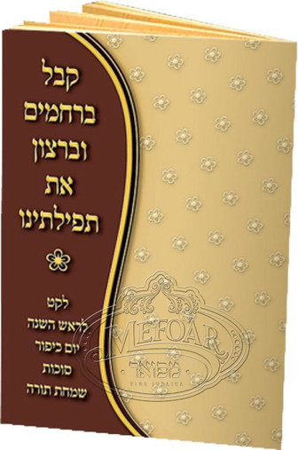 Collection of Minhogim for the Month of Tishrei - With Benching