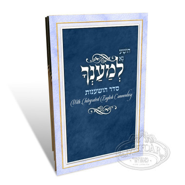Blue Seder Hoshanos- English