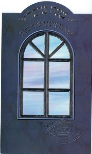 Shana Tova Simanim Card Blue With Window