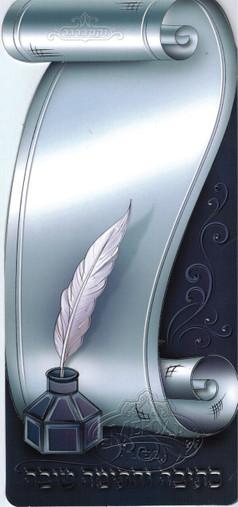 Shana Tova Simanim Card Blue Scroll With Feather