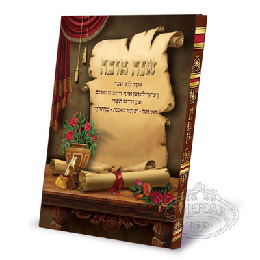 Large  Pages With Stories of Month of Tishrei