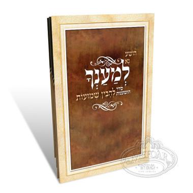 Brown Seder Hoshanos