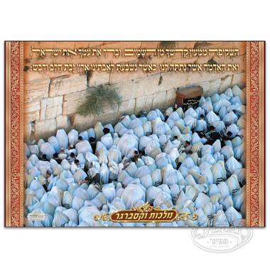Laminated Poster ברכת כהנים בכותל