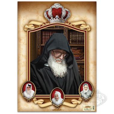 "Laminated Poster האדמו""ר הבאבא רבי אלעזר אבוחצירה זצ""ל"