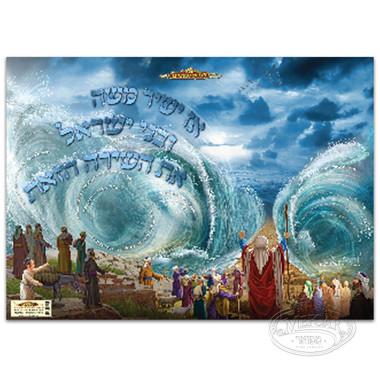 Laminated Poster אז ישיר משה - קריעת ים סוף