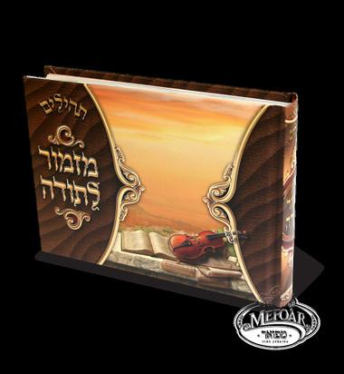 Tehillim, Album Size, Brown
