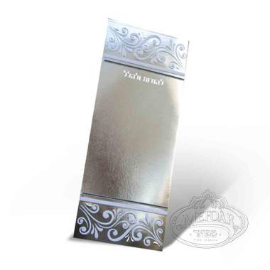 "Silver Metallic L'Hodos U'Lehalel 2 fold Zmiros For Chanukah 3.25"" X  8"""
