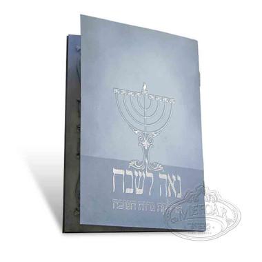 "Chanuka Booklet- Light Blue ""נאה לשבח"""