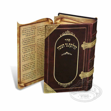 Chanuka Zmiros 3 Fold Brown Book Cover With Benching