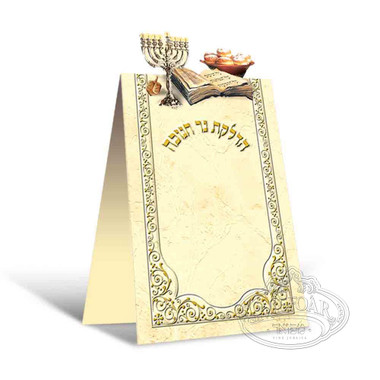 Chanuka Zmiros 2 Fold With Cut Out on top